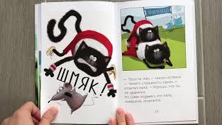 Котенок Шмяк. Как порадовать папу! Обзор смешной книги для детей