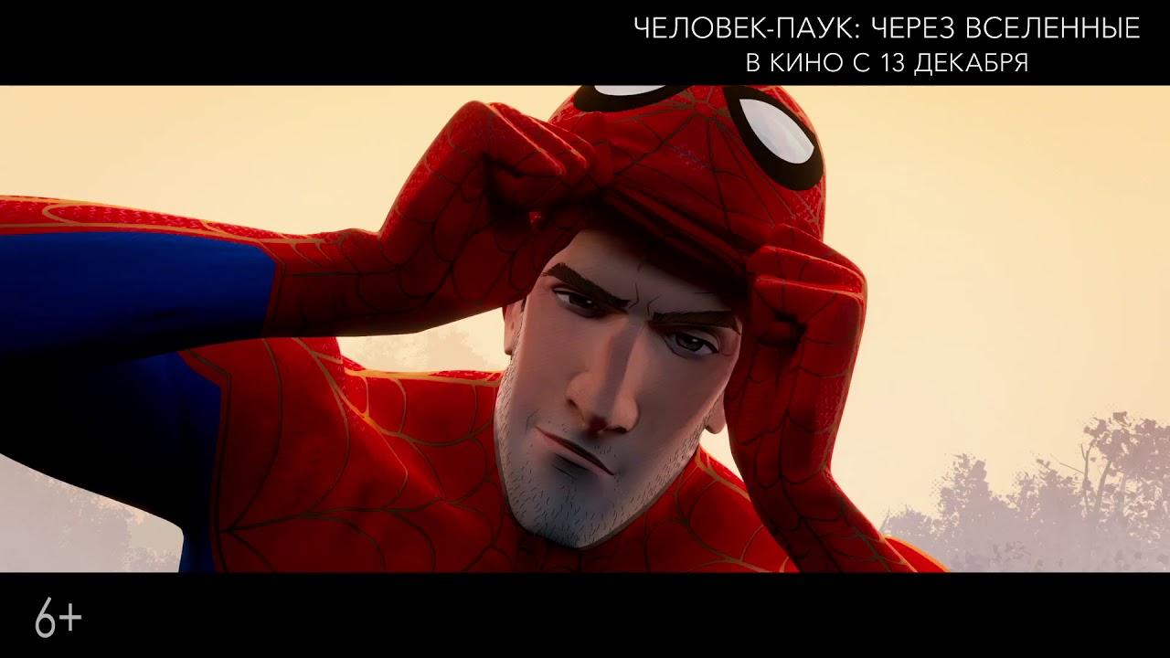 Человек-Паук: через вселенные - в кино с 13 декабря - YouTube
