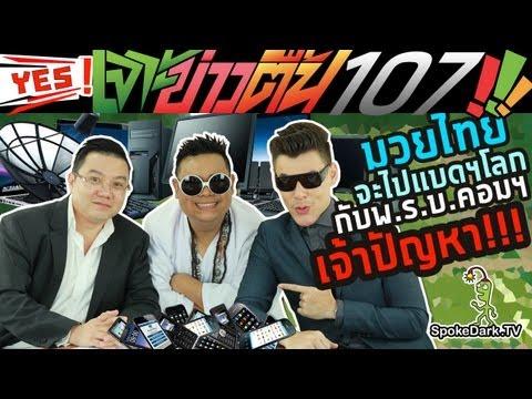 เจาะข่าวตื้น 107 : มวยไทยจะไปแบดฯโลก กับพ.ร.บ.คอมเจ้าปัญหา (full version)