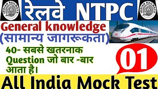 Mock Test - 1  NTPC Railway (All India Mock Test) 2019