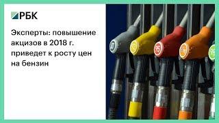 Эксперты: повышение акцизов в 2018 г. приведет к росту цен на бензин