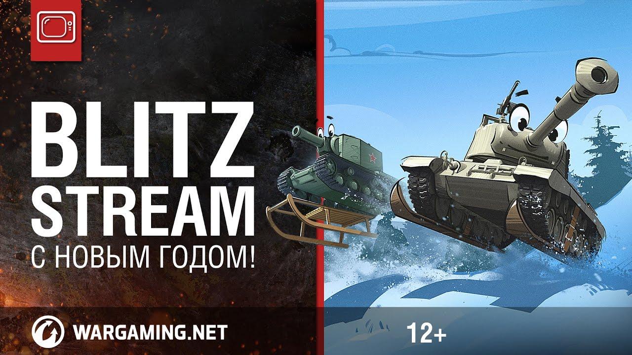 Blitz Stream