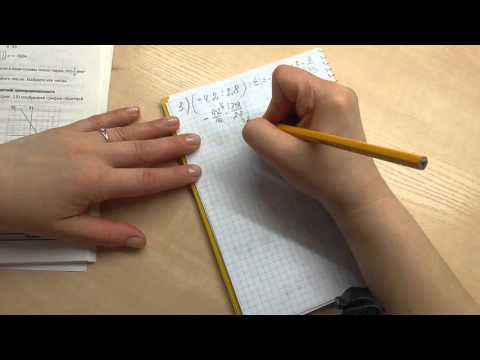 Математика 6 класс Деление чисел с разными знаками