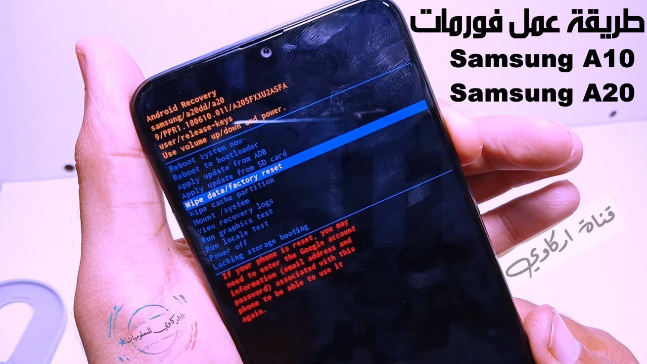 طريقة عمل فورمات لهاتفformate Samsung Galaxy A20 A10 Youtube