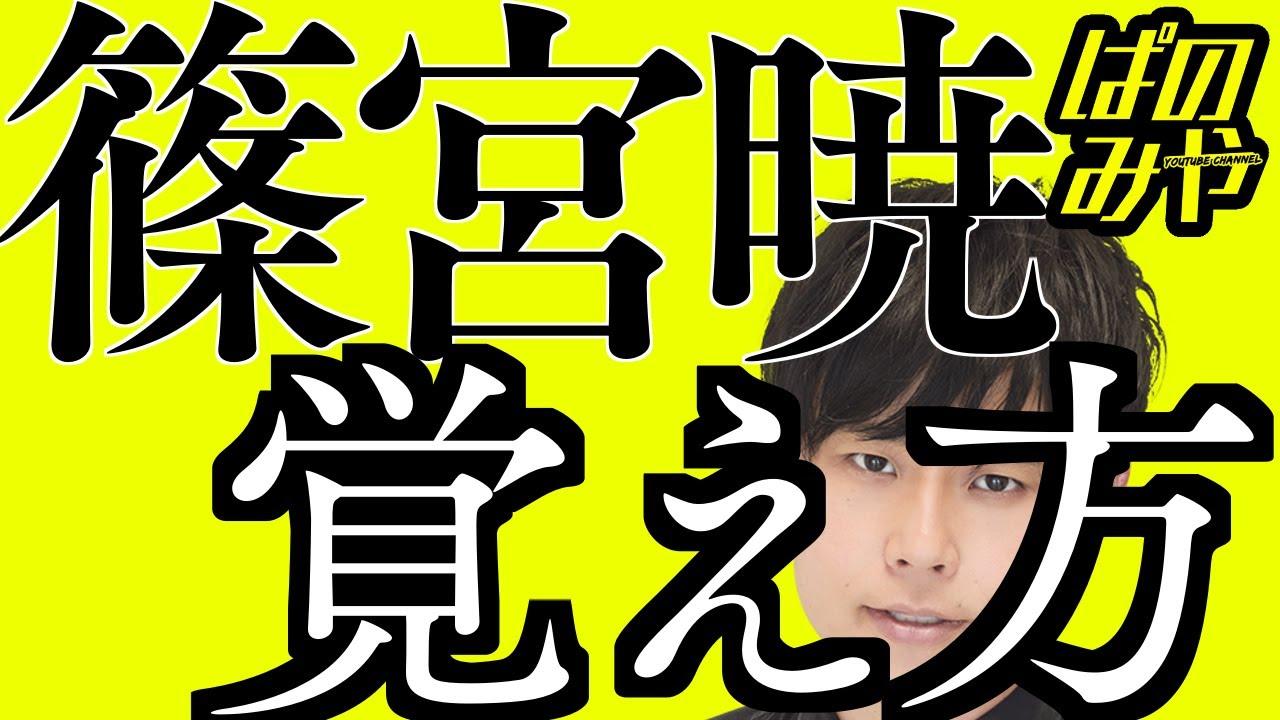 漢字 方 芸人 の 覚え