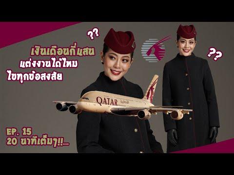 ถาม-ตอบ ทุกข้อสงสัย เกี่ยวกับลูกเรือกาตาร์ Qatar Airways   แม่หนูปากแดง EP. 15
