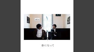 Provided to YouTube by TuneCore Japan 春になって · POOLSIDE 春になって ℗ 2020 POOLSIDE Released on: 2020-03-25 Composer: Nobutake Dogen Lyricist: ...