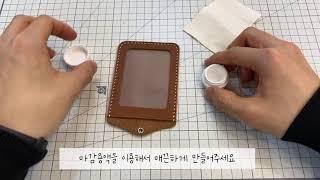 투명 카드지갑(학생증, 사원증) 만들기 DIY키트