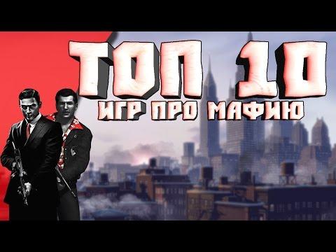 ТОП 10 игр про мафию на ПК