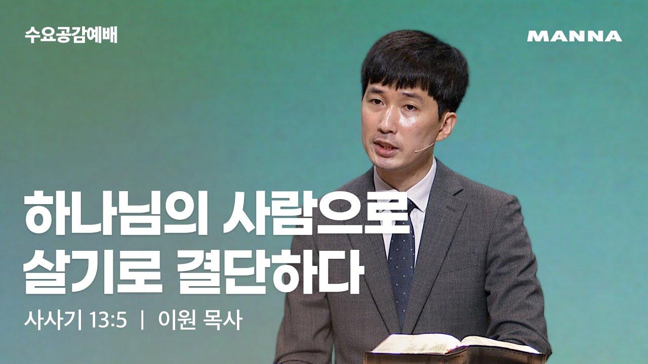 [수요] 하나님의 사람으로 살기로 결단하다