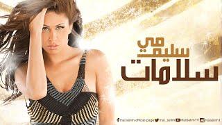 Mai Selim - Salamat (Audio) / مى سليم - سلامات