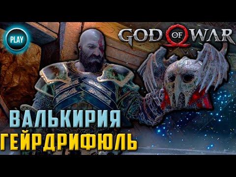 ГАЙД GOD OF WAR:КАК УБИТЬ ВАЛЬКИРИЮ ГЕЙРДРИФЮЛЬ/ЧИТАЙ ОПИСАНИЕ
