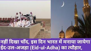 नहीं दिखा चाँद,इस दिन भारत में मनाया जायेगा ईद-उल-अजहा (Eid-ul-Adha) का त्यौहार,