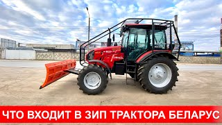 Что входит в комплект ЗИП для трактора Беларус ? Комплектация МТЗ Минской сборки