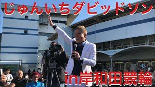 じゅんいちダビッドソンが岸和田競輪に登場!
