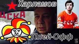 ЦСКА - Йокерит / Плей-Офф / Валерий Харламов / Вечная память