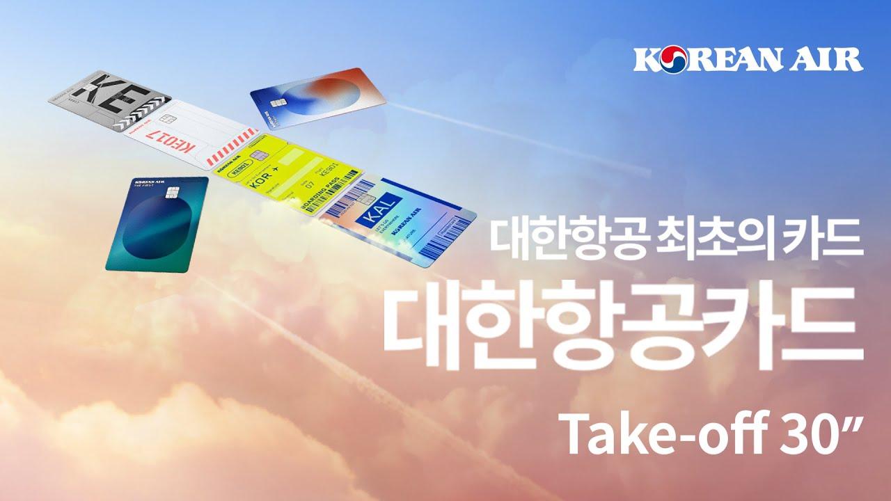 [대한항공카드] Take-off편 (30초)