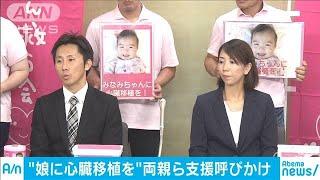 心臓に難病抱える女児 両親らが募金の協力呼びかけ(19/09/11)