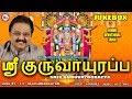 ஸ்ரீ குருவாயூரப்பா | ஸ்ரீ கிருஷ்ணா பக்தி பாடல்கள் | Tamil Devotional Songs | SP Balasubramaniam