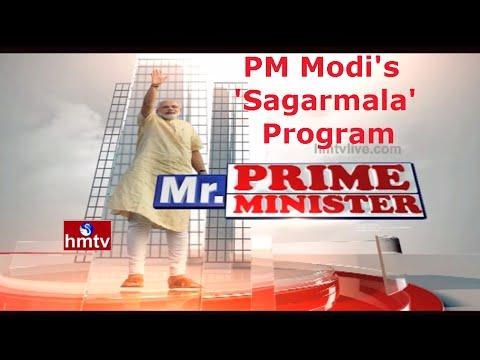 Mr Prime Minister | PM Modi 'Sagarmala' Program | Episode 13 | HMTV