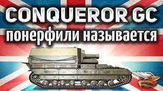 "Conqueror Gun Carriage - Я столько не дамажил даже ДО ""нерфа"""