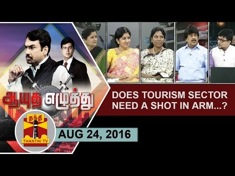 (24/08/2016) Ayutha Ezhuthu | Does Tourism Sector need a shot in arm..? | Thanthi TV