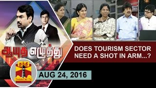 Aayutha Ezhuthu 24-08-2016 Does Tourism Sector need a shot in arm..? – Thanthi TV Show