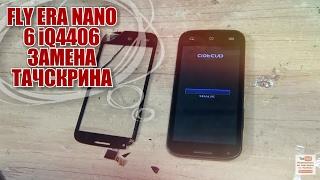 FLY Era Nano 6 (iQ4406)как разобрать и замена тачскрина(сенсорного стекла)