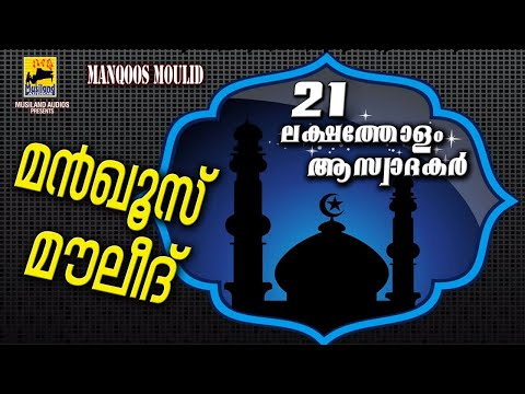 Moulid Parayanam | മന്ഖൂസ് മൌലിദ്  | Manqoos Moulid | Muslim Devotional manqus moulood