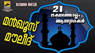 Moulid Parayanam | മന്‍ഖൂസ്‌ മൌലിദ്  | Manqoos Moulid | Islamic Devotional manqus moulood
