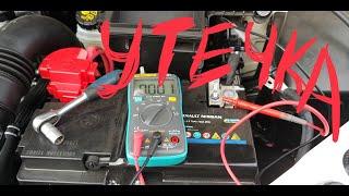 ЖЕСТЬ НА СТО и будни автомеханика! #38 Поиск утечки тока