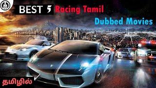 Best 5 Racing Tamil Dubbed Movies    தமிழில்    MT