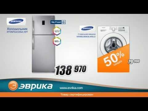 Компания «Эврика»-представляет! Холодильник + стиральная машина