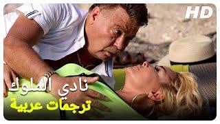 نادي الملوك   فيلم تركي كوميدي الحلقة كاملة (مترجم بالعربية )