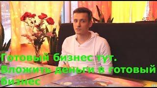 видео Купить готовый бизнес в Москве от собственника