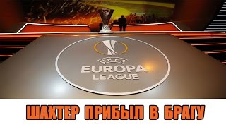 FC Shakhtar comes to Portugal
