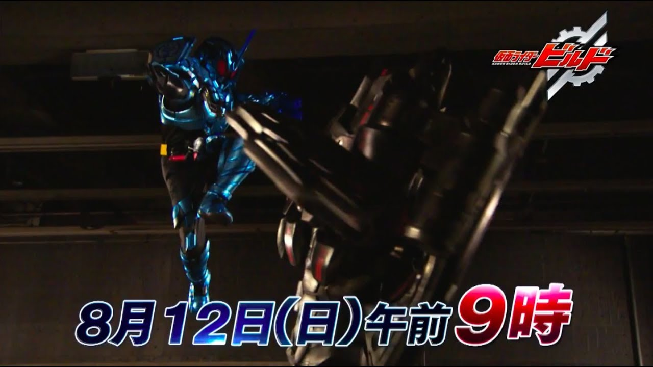 Kamen Rider Build- Episode 47 PREVIEW (English Subs)