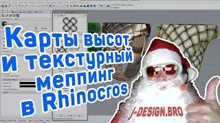 j-DESIGN.PRO - Карты высот и текстурный меппинг в Rhinoceros