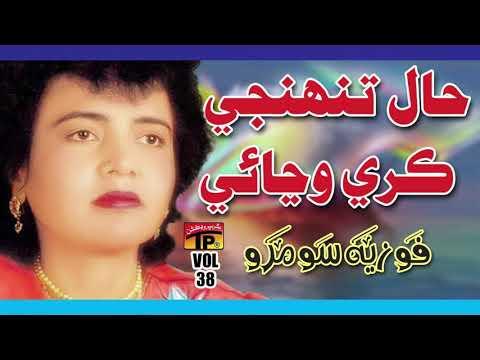 Haal Tuhinji Kari Wenai - Fozia Soomro - Sindhi Hits Old Song - Best Sindhi Song - TP Sindhi