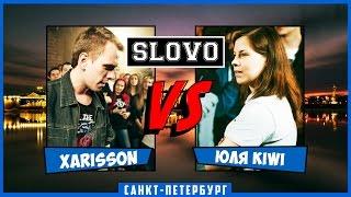 SLOVO | Saint-Petersburg – XARISSON vs ЮЛЯ KIWI [ЧЕТВЕРТЬФИНАЛ, II сезон]