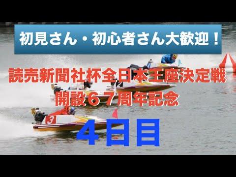 芦屋 競艇 無料 ライブ 芦屋 ボート ライブ 中継