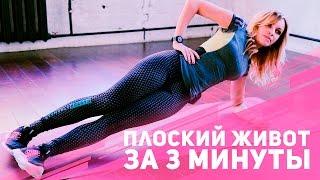 Мышцы живота: тренировка на 3 минуты [Фитнес Подруга]