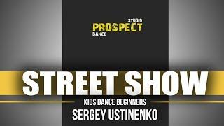 STREET SHOW - BEGINNERS KIDS GROUP - SERGEY USTINENKO  