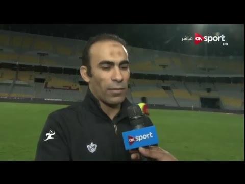 البث المباشر لمباراة المصري vs الأهلي | الجولة الـ 11 الدوري المصري