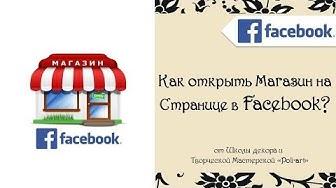 Как открыть Магазин на Странице в Facebook?