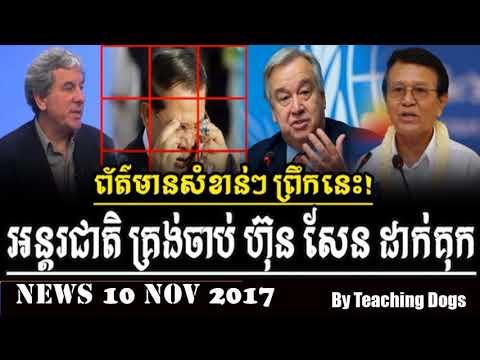 Cambodia News Today RFI Radio France International Khmer Morning Friday 11/10/2017