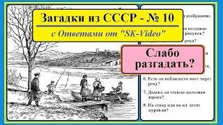 Загадки СССР - № 10 - ЛОДКА (Советские ГОЛОВОЛОМКИ на логику)