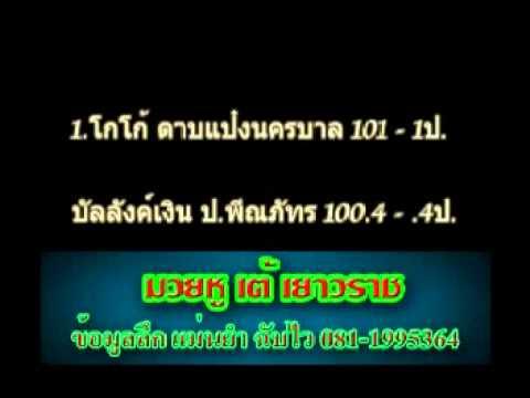 ทรรศนะวิจารณ์มวยช่อง9,7 วันที่ 22-12-56