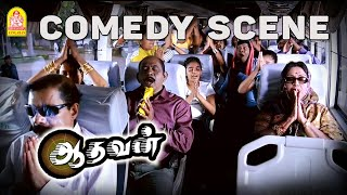 Wonderful Surya and vadivelu comedy From Aadhavan Movie Ayngaran HD Quality
