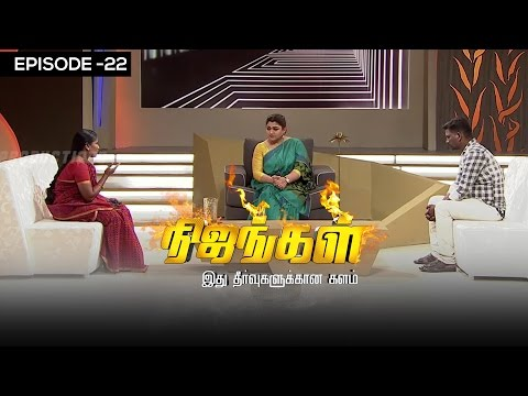 Nijangal with kushboo is a reality show to sort out untold issues. Here is the episode 22 of #Nijangal telecasted in Sun TV  We Listen to your vain and cry.. We Stand on your side to end the bug, We strengthen the goodness around you.   Lets stay united to hear the untold misery of mankind. Stay tuned for more at http://bit.ly/SubscribeVisionTime  Life is all about Vain and Victories.. Fortunes and unfortunes are the  pole factor of human mind. The depth of Pain life creates has no scale. Kushboo is here with us to talk and lime light the hopeless paradox issues  For more updates,  Subscribe us on:  https://www.youtube.com/user/VisionTimeThamizh  Like Us on:  https://www.facebook.com/visiontimeindia